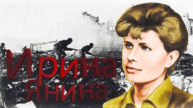 Ирина Янина: биография, творчество, карьера, личная жизнь