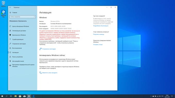 Как активировать windows 10 при помощи ключа