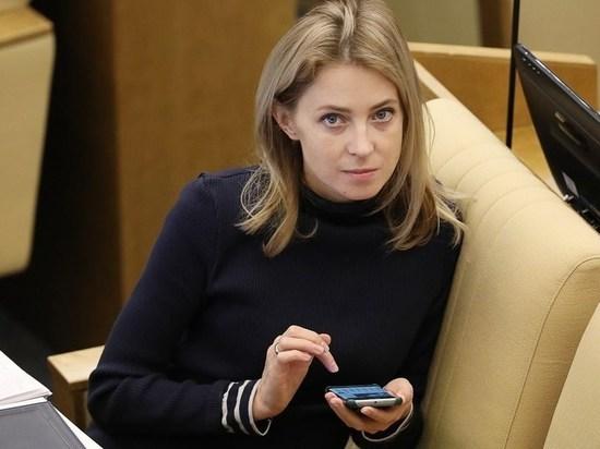 Ната́лья Влади́мировна Покло́нская