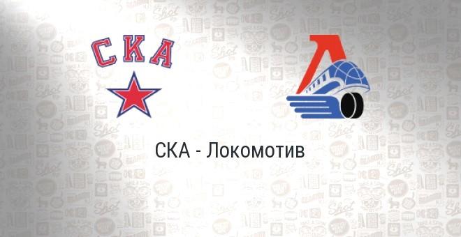«СКА» – «Локомотив»
