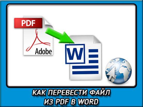 Как pdf перевести в word