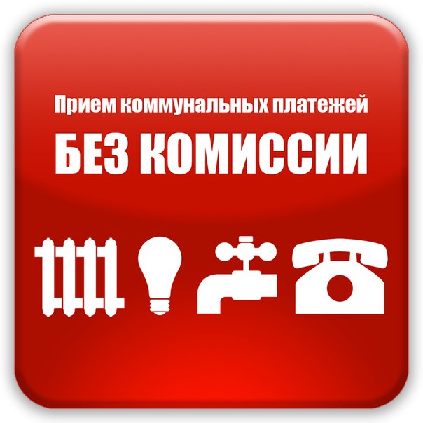 Как без комиссии оплатить ЖКХ в москве