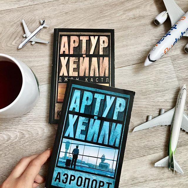 """""""Аэропорт"""" Артура Хейли: краткое содержание, рецензии"""