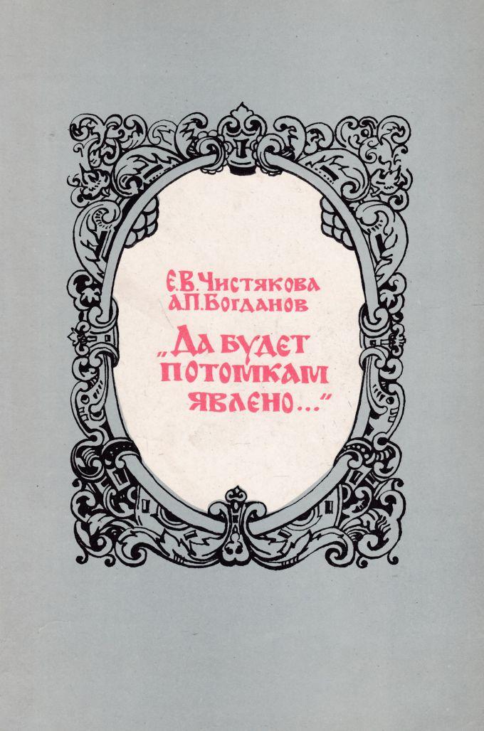 Елена Викторовна Чистякова