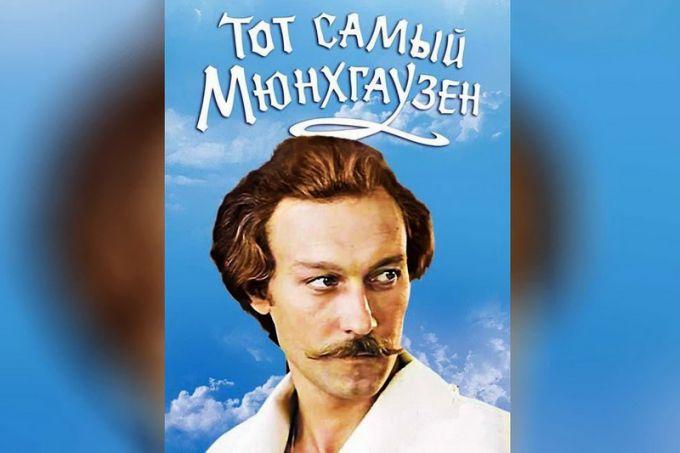 «Тот самый Мюнхгаузен»: актеры и особенности фильма
