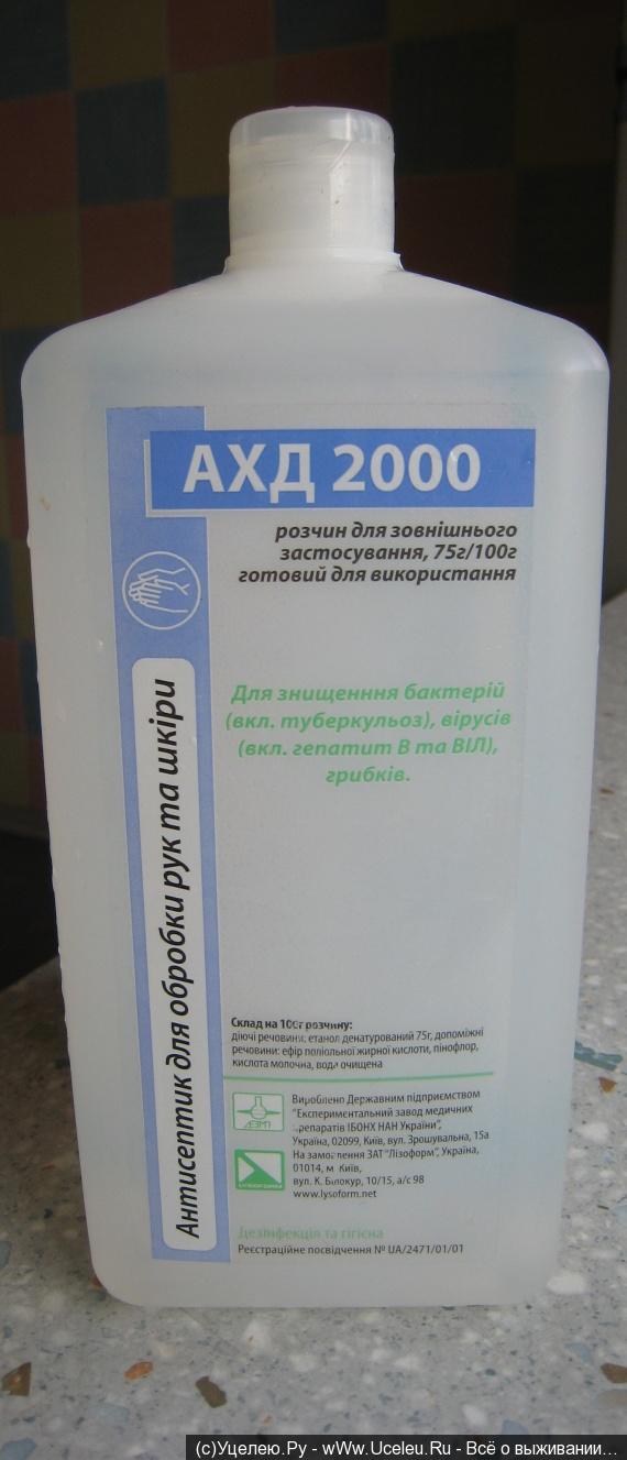 """""""АХД 2000"""" - один из самых эффективных антисептиков сегодня"""