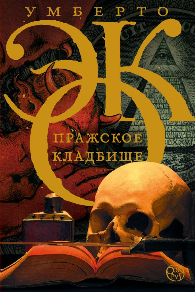 """""""Пражское кладбище"""" - одно из самых известных произведений Умберто Эко."""
