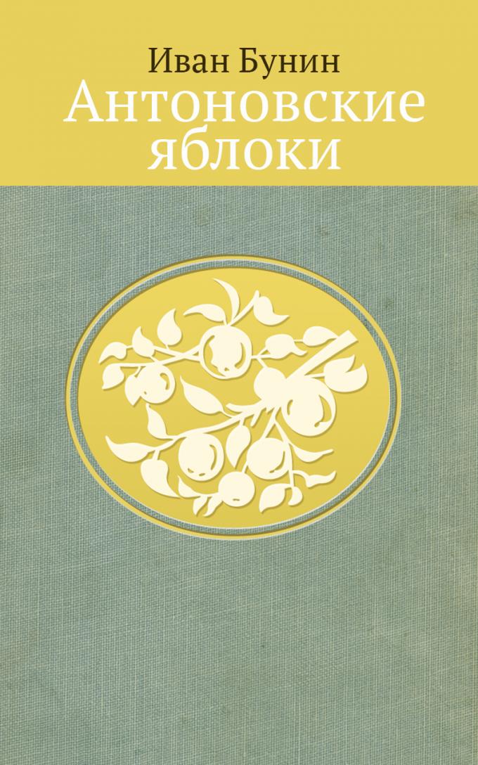 Рассказ И.А. Бунина «Антоновские яблоки» - это ода в прозе о безвозвратно ушедшем времени, когда процветало усадебное поместное хозяйствование