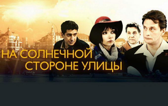 """""""На солнечной стороне улицы"""": актеры и роли"""