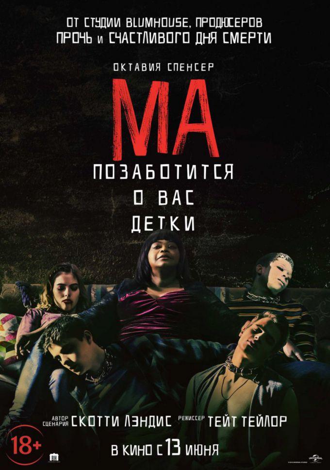 """О чем фильм """"Ма"""": дата выхода в России, актеры, трейлер"""