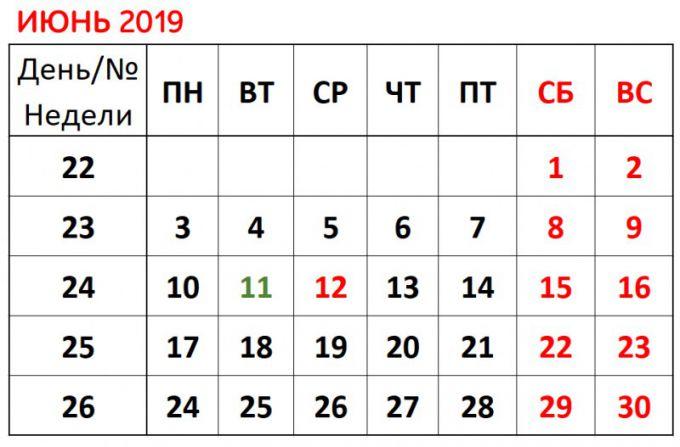 Производственный календарь на июнь 2019