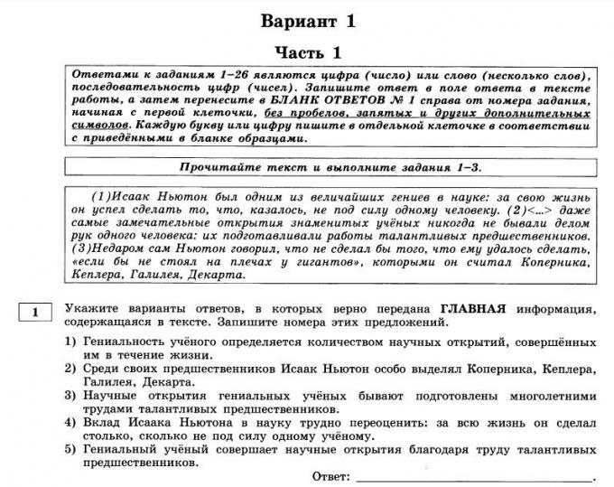 Цыбулько И.П. «ЕГЭ 2019: Русский язык. Типовые экзаменационные варианты». – с. 12