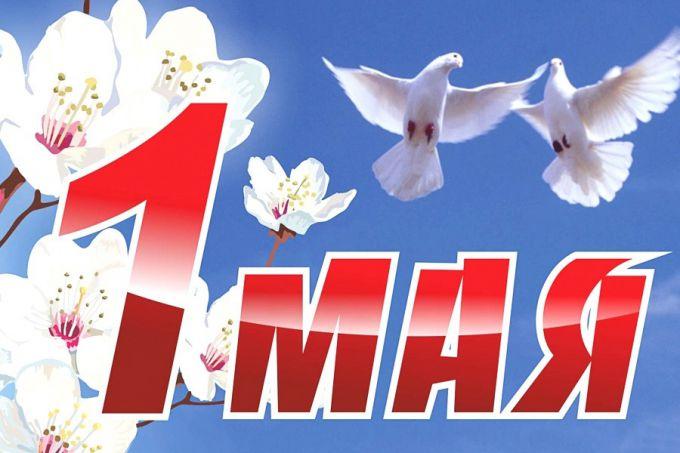 1 Мая - праздник Весны и Труда: история праздника