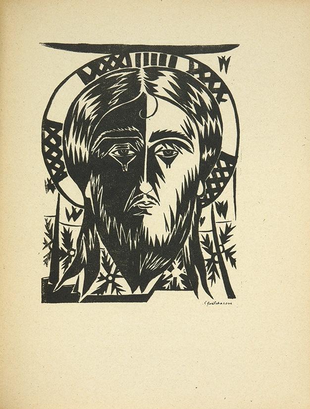 Исус Христос, как сказано у автора