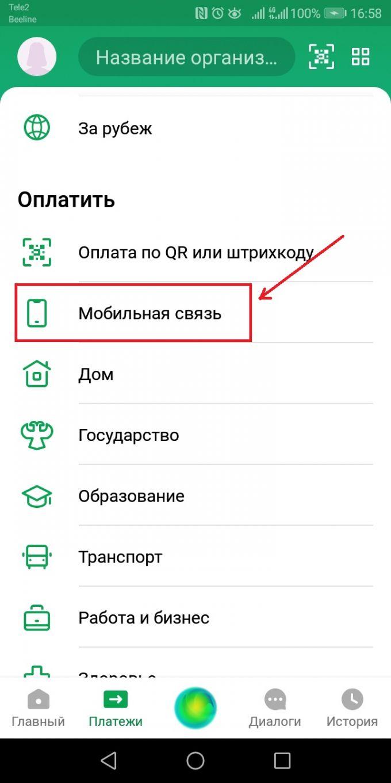 """Вкладка """"Мобильная связь"""""""