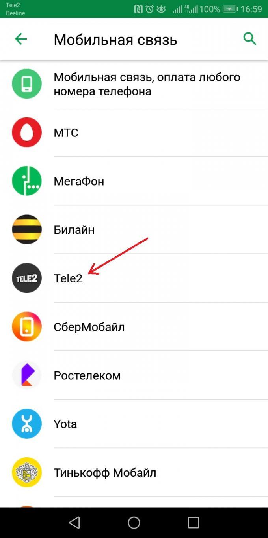 Выбор оператора мобильной связи Tele2