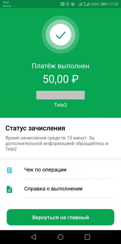 Платеж выполнен