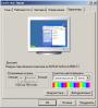Как поменять <b>разрешение</b> <strong>экрана</strong>