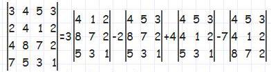 Разложение матрицы до миноров третьего порядка