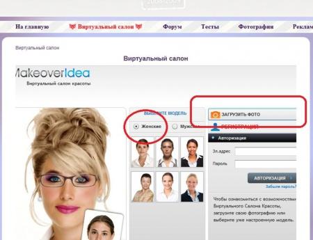 Как подобрать цвет волос онлайн