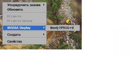 Выбор панели NVidia