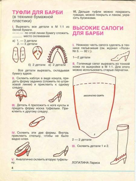 Как сделать <b>обувь</b> для барби