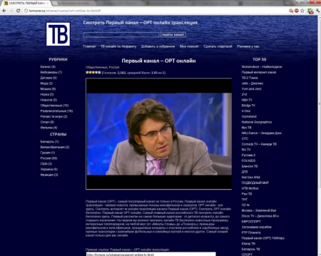 Смотрите любимый телеканал онлайн