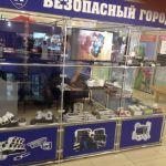 Bezopasnuy-gorod