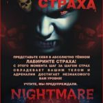 nightmarespb